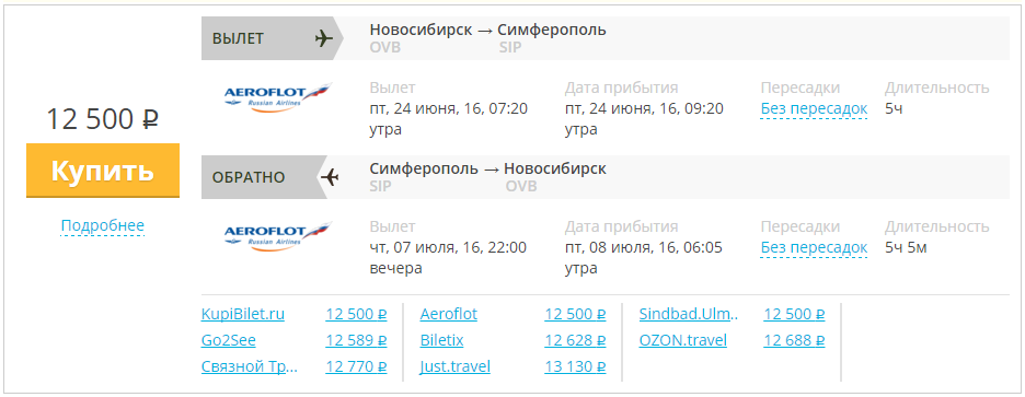 Авиабилет в петербург цена бизнес класса