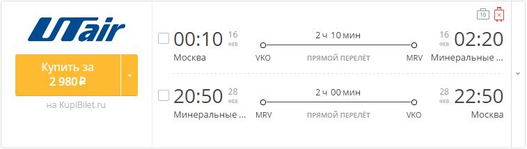 Белгород купить билет на самолет