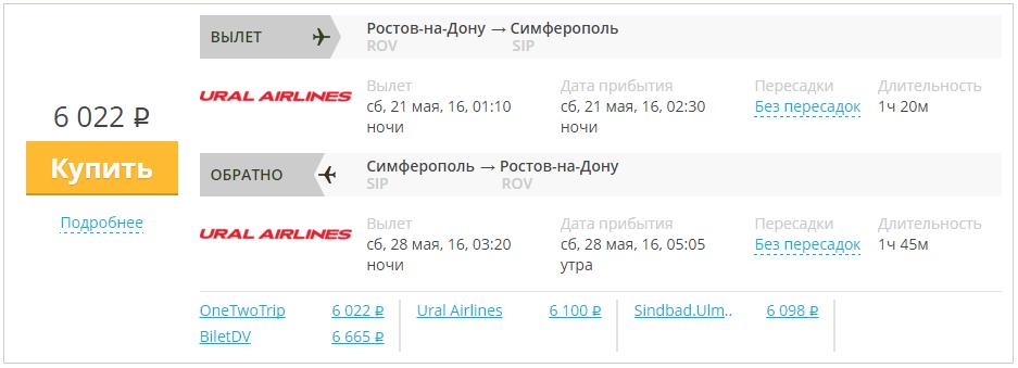 Купить онлайн авиабилеты симферополь омск