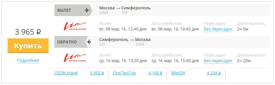 Тутуру: авиабилеты Гюмри — Москва дешевые, расписание