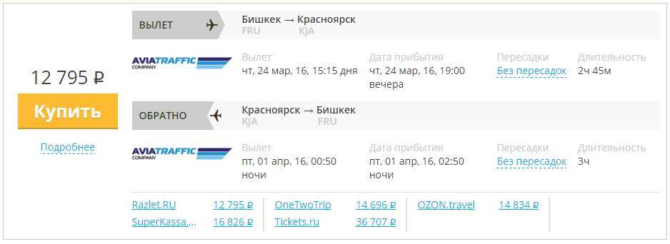 Купить авиабилеты с украины