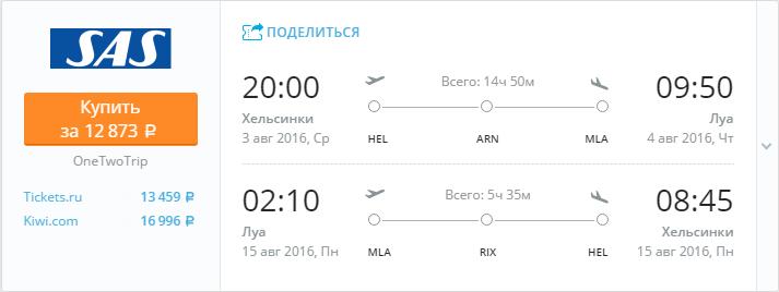 Москва элиста купить билет на самолет